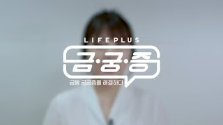 LIFEPLUS 금.궁.증 - 서민형 안심전환대출