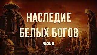Наследие белых богов. Часть 3. Георгий Сидоров