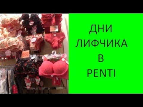 👙❤️Нижнее бельё в Турции. Турецкий магазин Пенти. В Penti красивое женское белье. И много скидок!!!