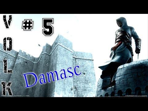 Assassin's Creed   Прохождение # 5 DAMASCUS !!!