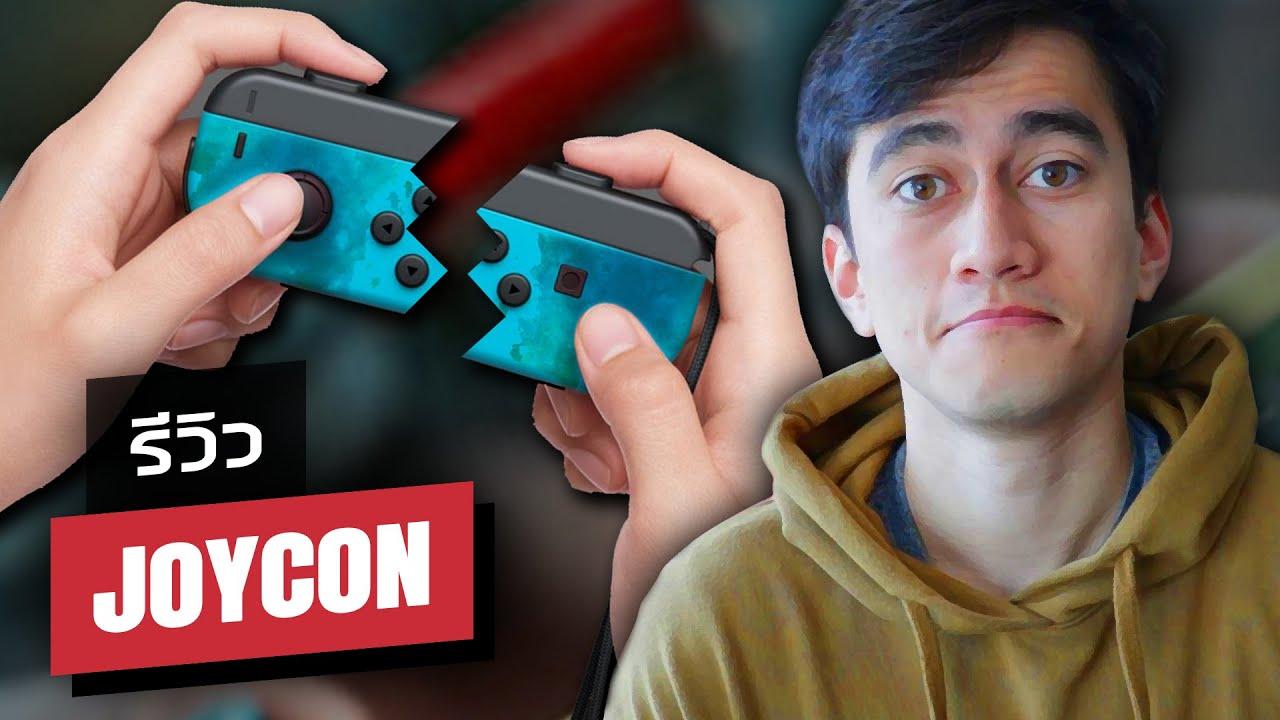 ในที่สุดมันก็พัง... Nintendo JOYCON!