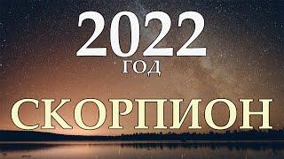 СКОРПИОН ˃ ГОРОСКОП НА 2022 ˃ ГОД ЧЁРНОГО ВОДЯН...
