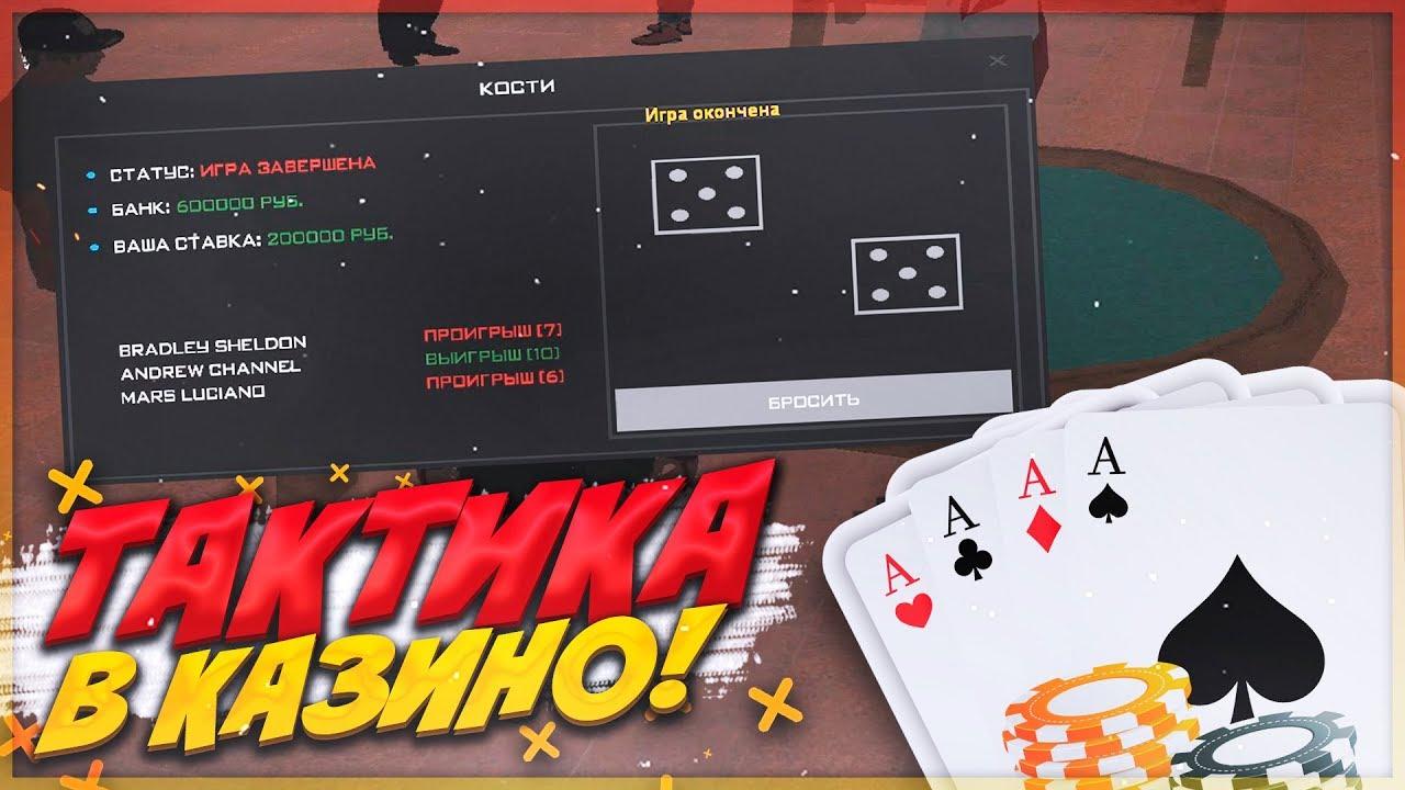 Казино радмир рп крмп адванс рп тактика казино