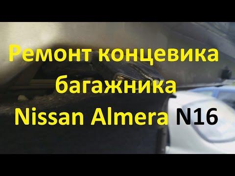 Ремонт концевика багажника Nissan Almera N16