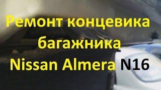 Ta'mirlash bagaj qopqoqni Nissan Almera N16 chegarasi