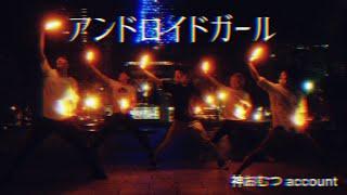 【ヲタ芸】アンドロイドガール【神おむつ】 thumbnail