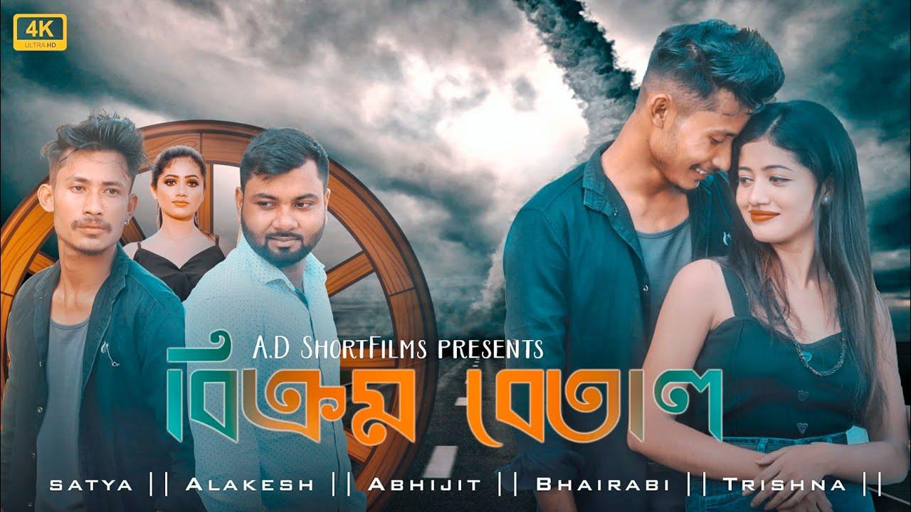 """""""বিক্ৰম বেতাল""""/Bikram Betal/ Assamese Love Story//A.D Short Films//#Rh_Production//Rh Production"""