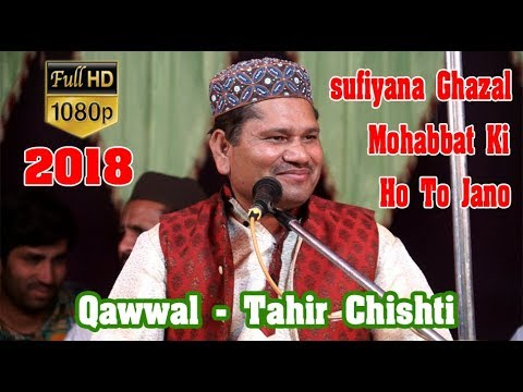 मोहब्बत की हो तो जानो LATEST VIDEO MOHABBAT KI TO JANO  / Tahir Chishti Best Qawwali /