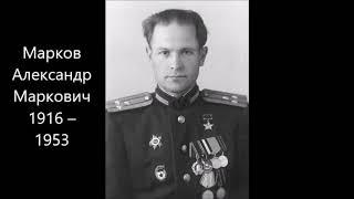 А. М. Марков