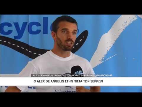 Ο Alex De Angelis στιν πίστα των Σερρών