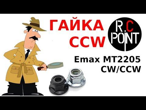 Screw Nut CCW M5 / Гайки с левой резьбой М5
