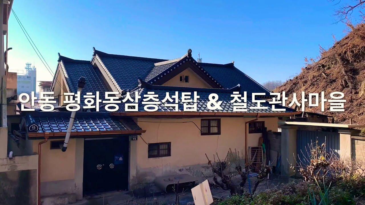 안동 평화동 삼층석탑(보물114호) & 철도관사 마을