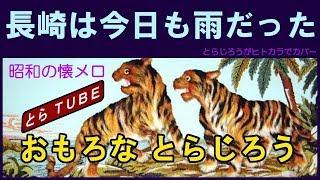 作詞:永田貴子、作曲:彩木雅夫、唄:内山田洋とクール・ファイブ、カ...