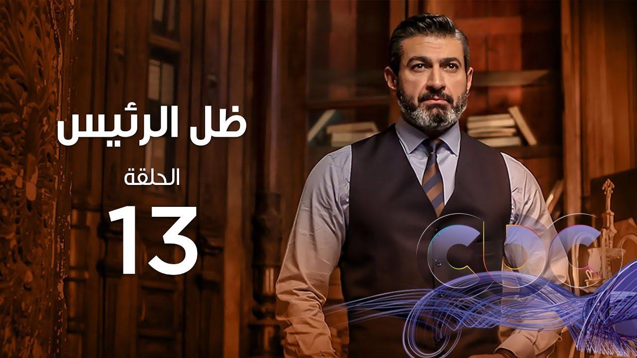 Zel Al Ra'es Episode 13 | مسلسل ظل الرئيس| الحلقة الثالثة عشر
