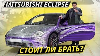 Mitsubishi Eclipse здорового человека? | Подержанные автомобили