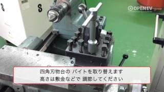 旋盤で行う切削加工の種類 thumbnail