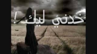 Wael Kfouri 5dny Leek وائل كفوري خدني ليك /// Miss-Lonely