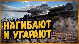 ЭТО САМЫЕ ВЕСЕЛЫЕ РЕБЯТА В ИГРЕ - Билли в Укрепах | World of Tanks