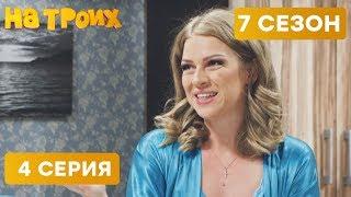 НЕВЕРНАЯ ЖЕНА ИЗМЕНИЛА С ДВУМЯ - На Троих 2020 - 7 СЕЗОН - 4 серия | ЮМОР ICTV