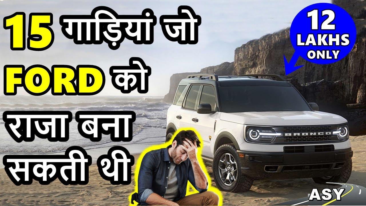 15 गाड़ियां जो FORD को राजा बना सकती थी 💥 Why FORD Ignored Indian market ? ASY