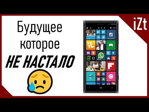 РетроВзгляд: Nokia Lumia 830 и Windows Phone в 2020