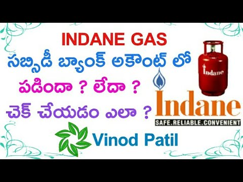 How to Check INDANE GAS SUBSIDY Online