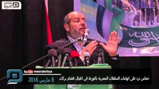 مصر العربية | حماس ترد على اتهامات السلطات المصرية بالتورط في اغتيال هشام بركات