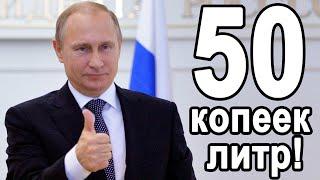 В МИРЕ БЕНЗИН ДЕШЕВЛЕ ЧЕМ В РОССИИ? Где самый дешёвый бензин, а где самый дорогой в мире?