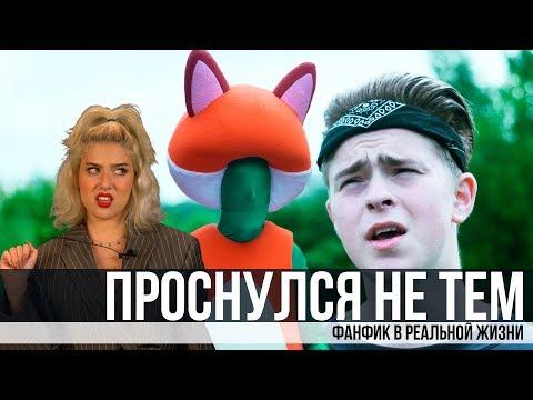 видео: ПРОСНУЛСЯ НЕ ТЕМ / ФАНФИК В РЕАЛЬНОЙ ЖИЗНИ