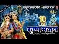 Top 10 Krishn Bhajan || DJ Remix Janamashtami Song || Nonstop Krishn Bhajan || Video Juke Box