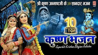 Top 10 Krishn Bhajan || DJ Remix Janamashtami Song || Nonstop Krishn Bhajan || Video Juke Box