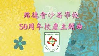 Publication Date: 2021-06-21 | Video Title: 沙崙50周年校慶主題曲合唱版 HD1080