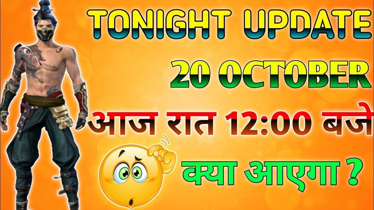 FREE FIRE TONIGHT UPDATE   20 OCTOBER NEW EVENT   AAJ RAAT 12:00 BAJE KYA AAYEGA   TONIGHT UPDATE FF
