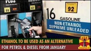 Special Report : Ethanol to be used as an alternative for Petrol & Diesel from January 2016 spl tamil video hot news 01-12-2015