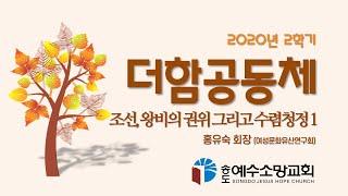 [더함공동체] 2020.10.27 조선, 왕비의 권위 …