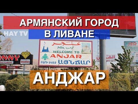 Анджар: Армянский город в Ливане
