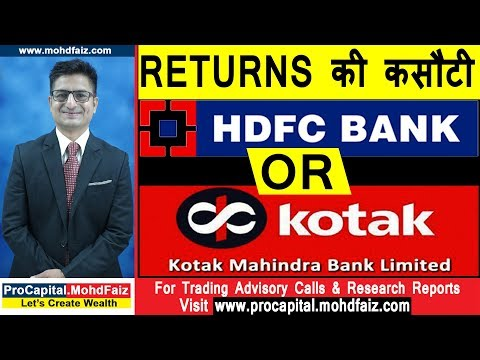 HDFC Bank Or Kotak Mahindra - Returns की कसौटी |  Latest Share Market Tips,