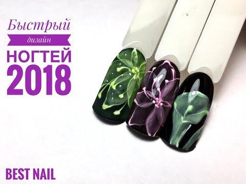 Дизайн ногтей 2018 фото новинки абстракция
