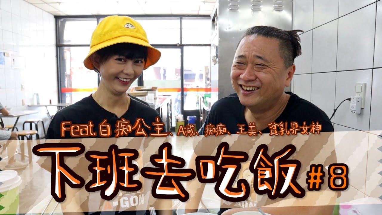 《下班去吃飯第八集》大阿的女神痴痴來了!!純吃飯黃標走開 feat.白癡公主