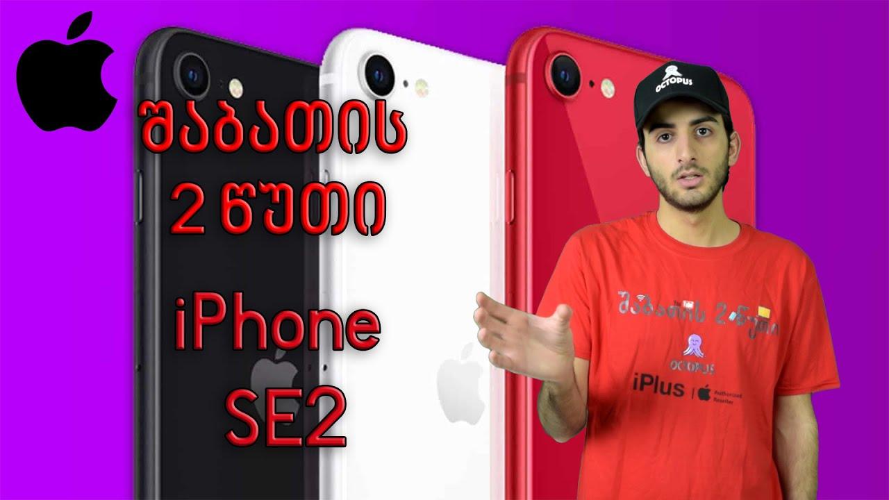 iPhone SE2 – შაბათის 2 წუთი