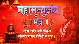 Mahamrityunjay Mantra ! महा महामृत्युंजय मंत्र ! Om Trayambakam Yajamahe Shiv Mantra #तृप्ति शाक्य