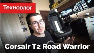 Corsair T2 - Очень крутое игровое кресло