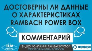 Достоверны ли данные о характеристиках Rambach Power Box. Комментарий
