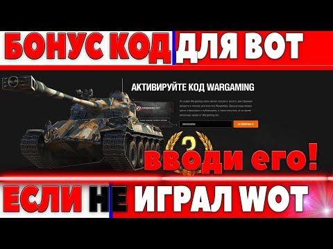 бонус код на прем танк 8 лвл