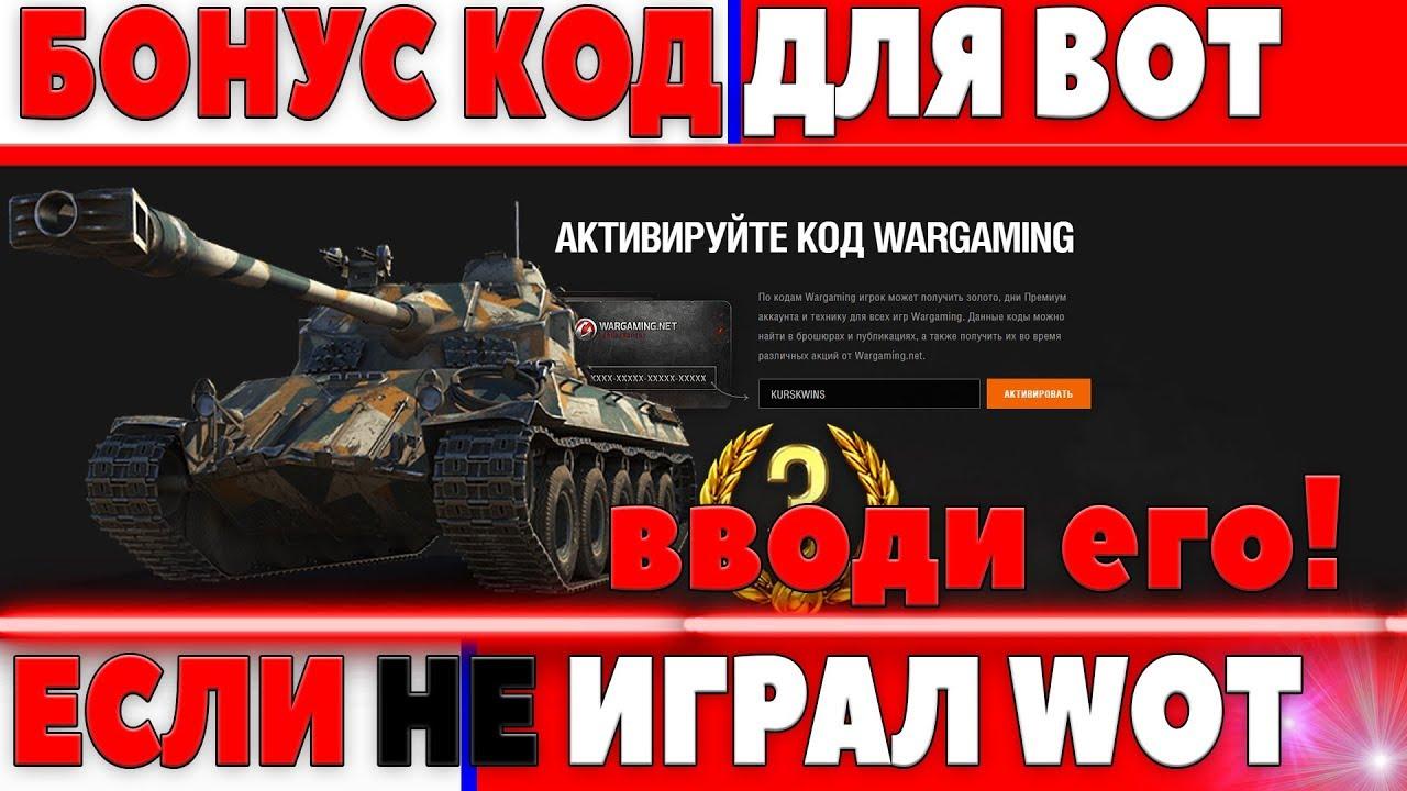 танки бонус код на прем