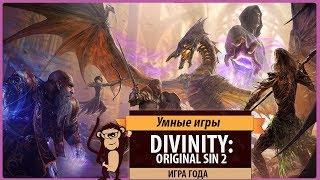 Divinity: Original Sin 2 - Обзор игры и рецензия. Лучшая ролевая игра последнего времени!