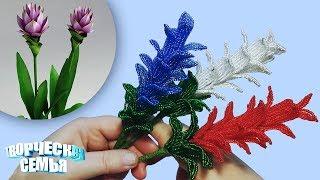 """Цветы из бисера """"Куркума""""—Бисероплетение, подробный МК✔️Beaded flowers, Curcuma"""