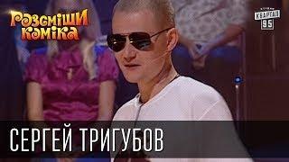 Рассмеши Комика сезон 4й выпуск 5 - Сергей Тригубов, г. Москва