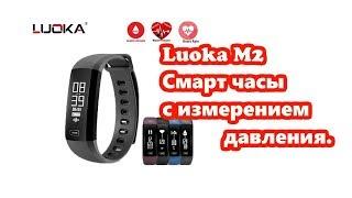 Luoka M2 фитнес браслет с измерением давления. За такие деньги #194