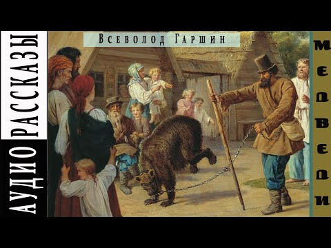 Всеволод Гаршин. Медведи|   🎧   Аудио рассказ